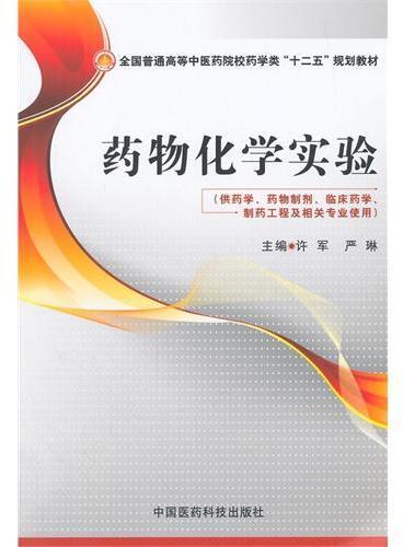 """药物化学实验(全国普通高等中医药院校药学类""""十二五""""规划教材)"""