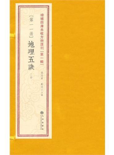 增补四库未收方术汇刊(第一辑)第11函:《地理五诀》
