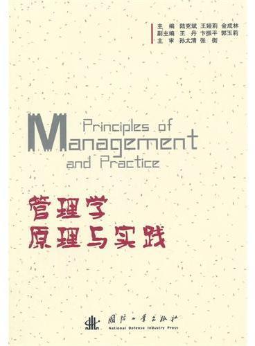 管理学原理与实践