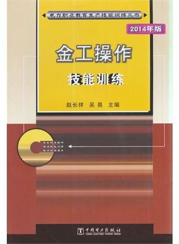电力职业教育生产技能训练丛书  金工操作技能训练