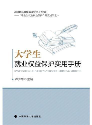 大学生就业权益保护实用手册