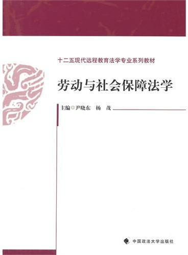 劳动与社会保障法学
