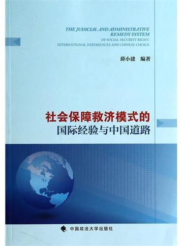 社会保障救济模式的国际经验与中国道路