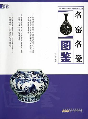 名窑名瓷图鉴