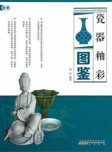 瓷器釉彩图鉴