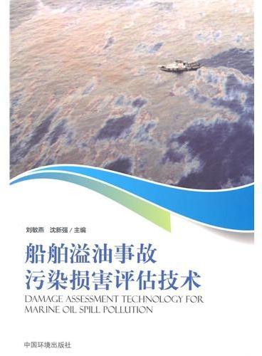 船舶溢油事故污染损害评估技术