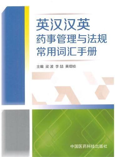 英汉汉英药事管理与法规常用词汇手册