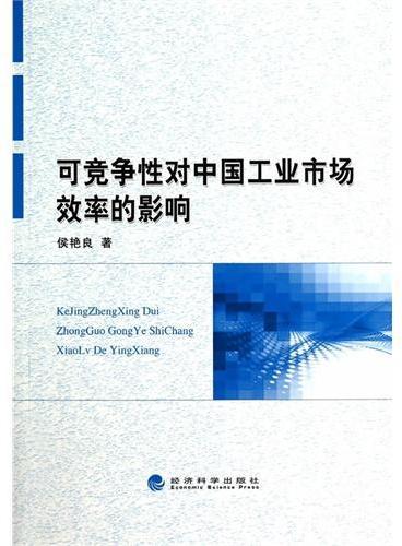 可竞争性对中国工业市场效率的影响
