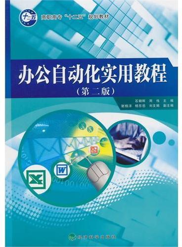 办公自动化实用教程(第二版)