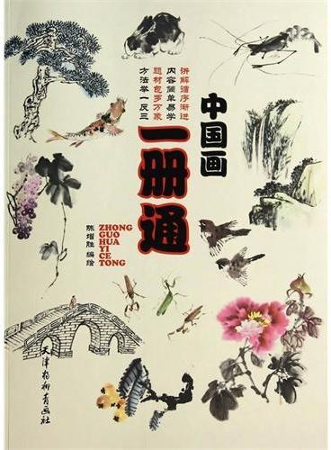 中国画一册通