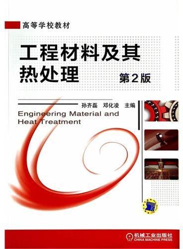 工程材料及其热处理(第2版,高等学校教材)