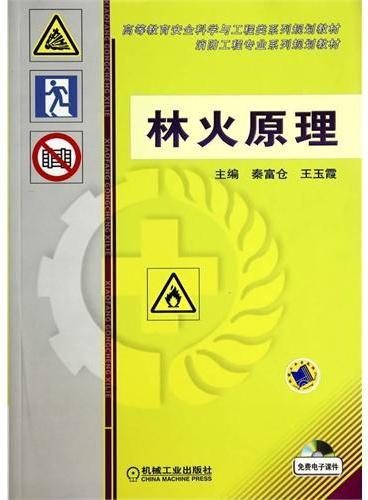 林火原理(高等教育安全科学与工程类系列规划教材)