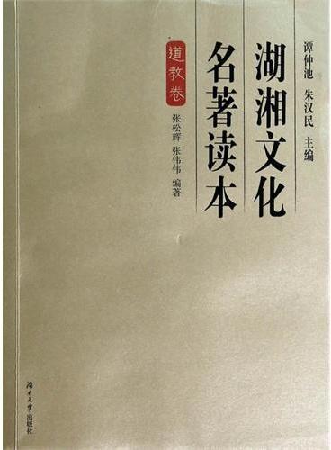 湖湘文化名著读本(道教卷)