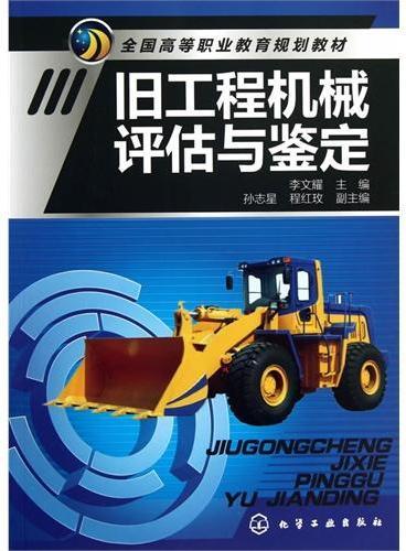 旧工程机械评估与鉴定(李文耀)