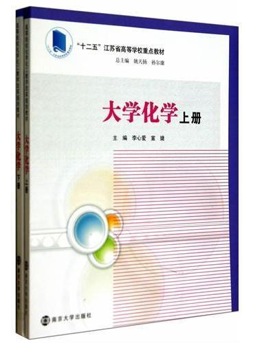 高等院校化学化工教学改革规划教材/大学化学(上、下册)