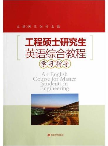 工程硕士研究生英语系列教材/工程硕士研究生英语综合教程学习指导