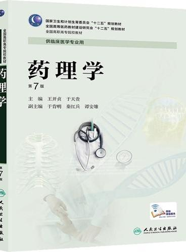 药理学(第7版/高专临床)