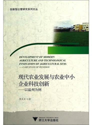 现代农业发展与农业中小企业科技创新:以温州为例(创新型公管研究系列文丛)