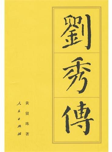 刘秀传(平)—历代帝王传记