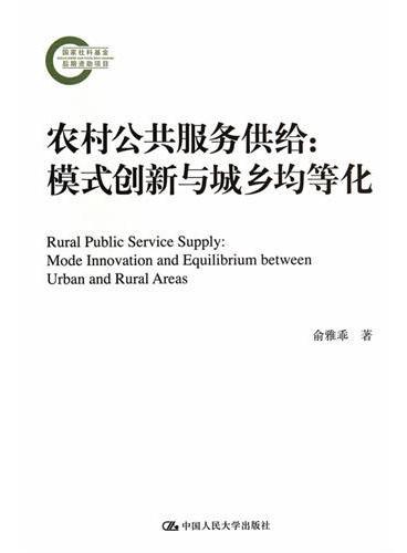 农村公共服务供给:模式创新与城乡均等化(国家社科基金后期资助项目)