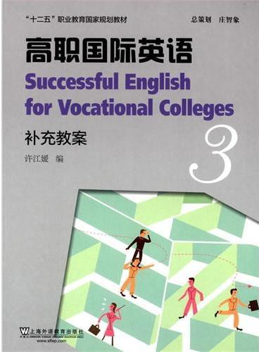 高职国际英语 3 补充教案
