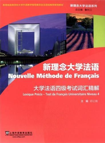 新理念大学法语系列:大学法语四级考试词汇精解