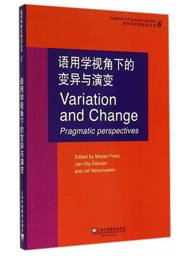 语用学研究前沿丛书:语用学视角下的变异与演变
