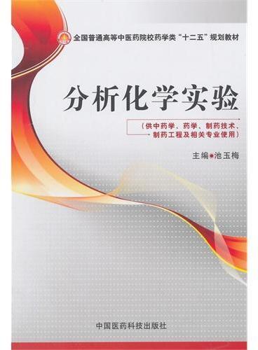 """分析化学实验(全国普通高等中医药院校药学类""""十二五""""规划教材)"""
