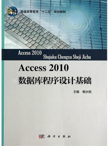 Access_2010数据库程序设计基础