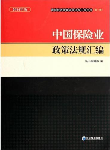 中国保险业政策法规汇编