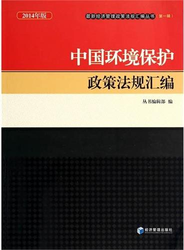 中国环境保护政策法规汇编