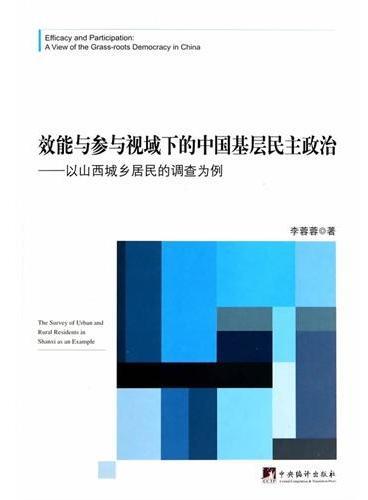 效能与参与视域下的中国基层民主政治