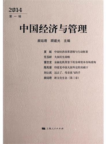 中国经济与管理2014第一辑