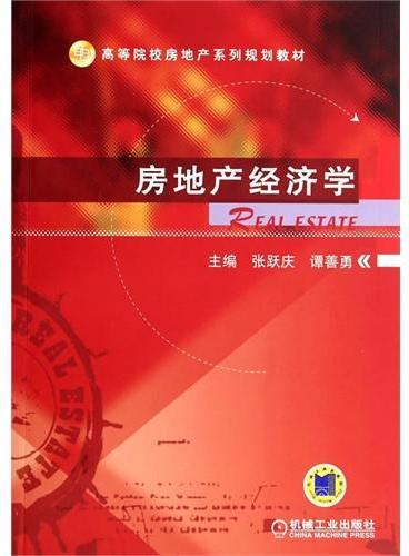 房地产经济学(高等院校房地产系列规划教材)