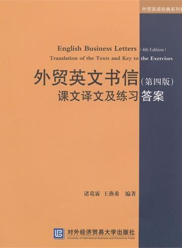 外贸英文书信(第四版)课文译文及练习答案