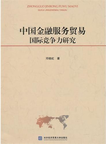 中国金融服务贸易国际竞争力研究