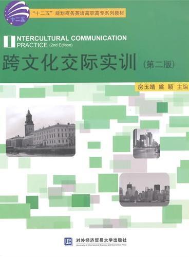跨文化交际实训(第二版)