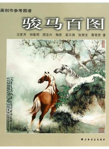 中国画创作参考图谱·骏马百图