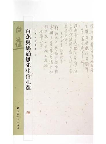 白蕉与姚鹓雏先生信札选