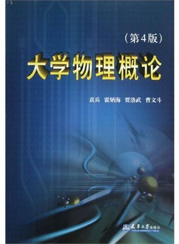 大学物理概论(第4版)