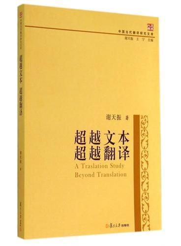 中国当代翻译研究文库:超越文本 超越翻译