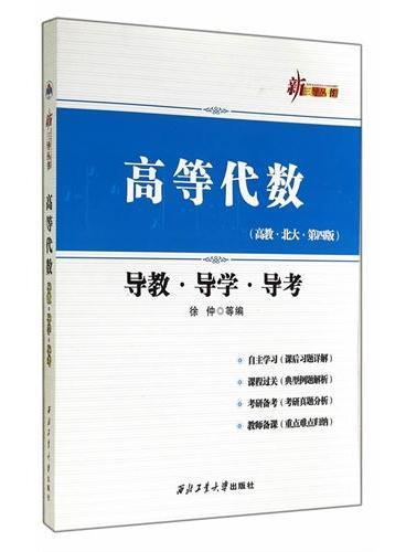 高等代数导教·导学·导考 (高教·北大·第四版)