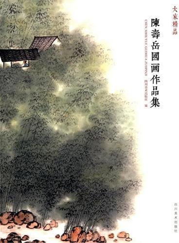 陈寿岳国画作品集