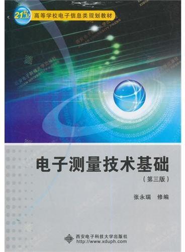 电子测量技术基础(第三版)(张永瑞)