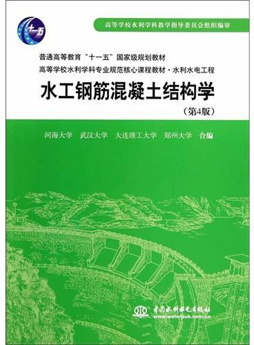 """水工钢筋混凝土结构学 (第4版)(普通高等教育""""十一五""""国家级规划教材 高等学校水利学科专业规范核心课程·"""