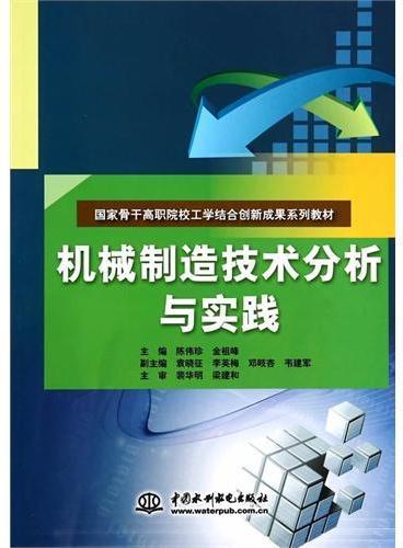 机械制造技术分析与实践(国家骨干高职院校工学结合创新成果系列教材)