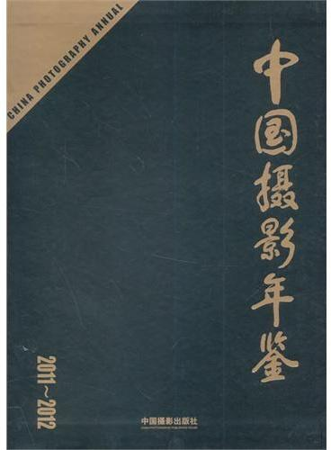 中国摄影年鉴2011~2012
