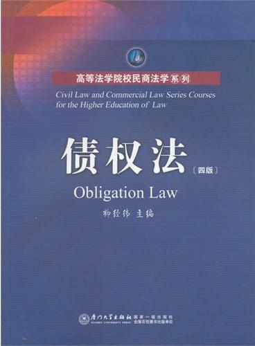债权法(第四版)