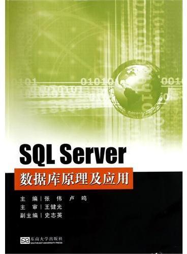 SQL Seiver 数据库原理及应用