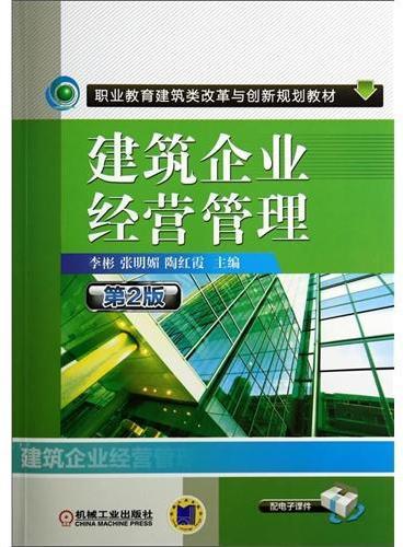 建筑企业经营管理(第2版,职业教育建筑类改革与创新规划教材)